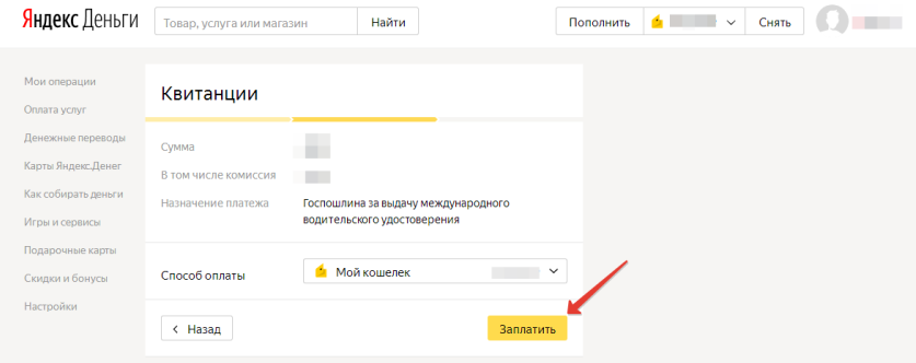 Оплата госпошлины через Яндекс.деньги шаг 5