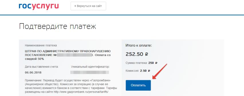 Как оплатить штраф ГИБДД онлайн шаг 10