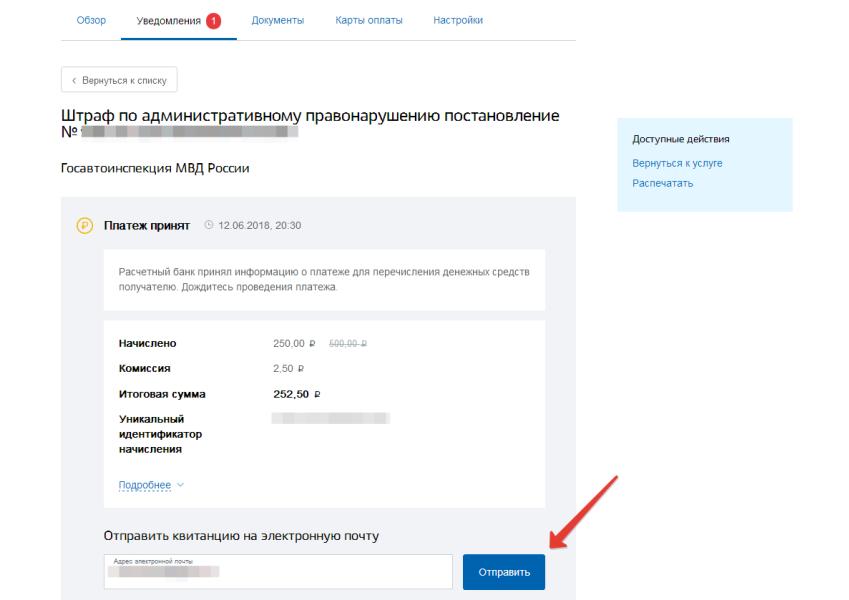 Как оплатить штраф ГИБДД онлайн шаг 12