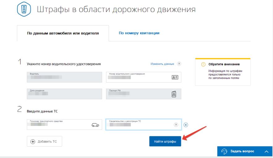 Как оплатить штраф ГИБДД онлайн шаг 6
