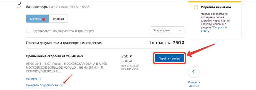 Как оплатить штраф ГИБДД онлайн шаг 7