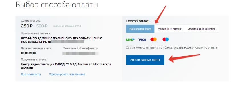 Как оплатить штраф ГИБДД онлайн шаг 8
