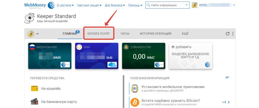 Как оплатить штраф ГИБДД через Вебмани шаг 1