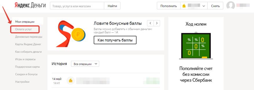 Как оплатить штраф ГИБДД через Яндекс.Деньги шаг 1