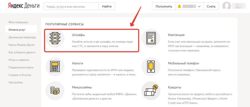 Как оплатить штраф ГИБДД через Яндекс.Деньги шаг 2