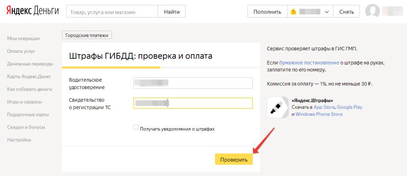 Как оплатить штраф ГИБДД через Яндекс.Деньги шаг 3