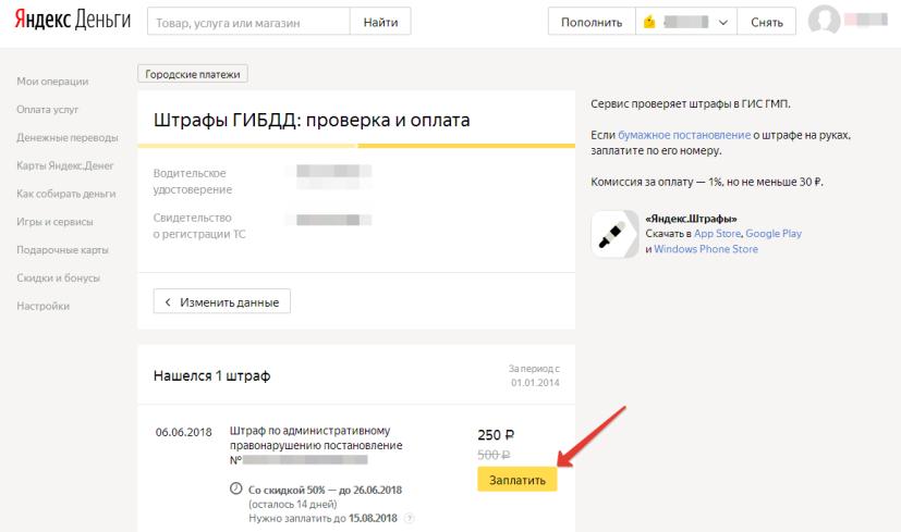Как оплатить штраф ГИБДД через Яндекс.Деньги шаг 4
