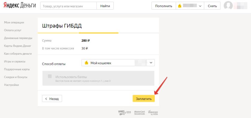 Как оплатить штраф ГИБДД через Яндекс.Деньги шаг 5