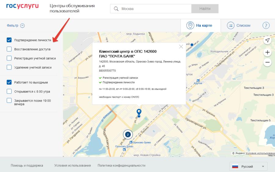 Подтверждение личности на Госуслугах через Почта Банк: пошаговая инструкция