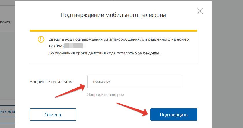 Изменить номер телефона шаг 6