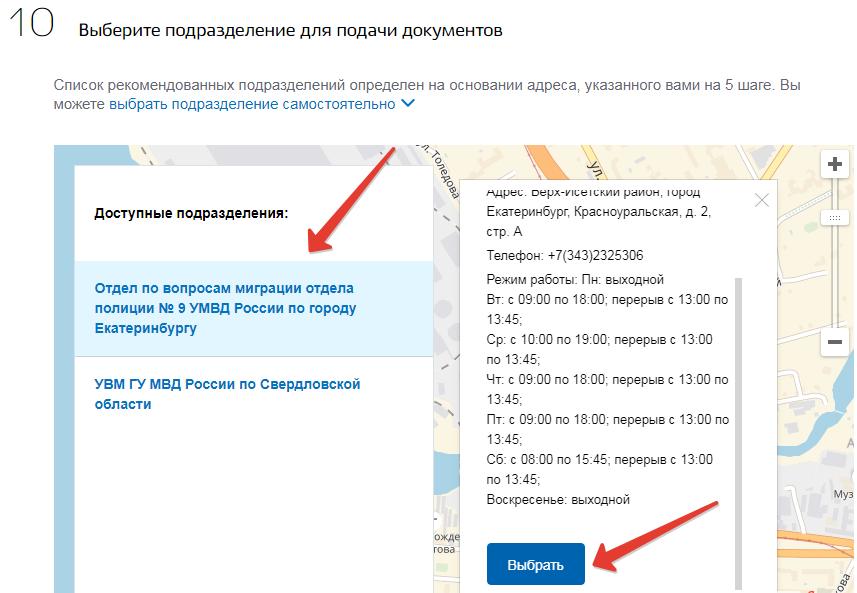 Как быстро сделать загранпаспорт в москве официально форум
