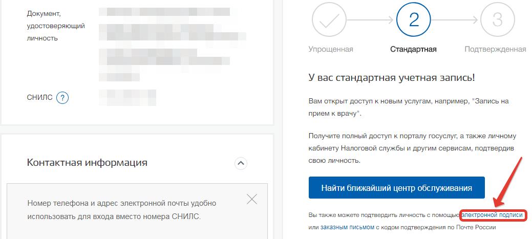 Подтверждение учетной записи через электронную подпись