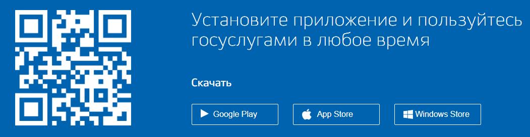 Скачать мобильное приложение «Госуслуги»