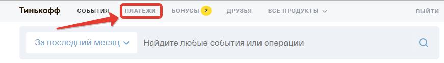 Подтверждение через Тинькофф