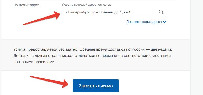Подтверждение через почту РФ