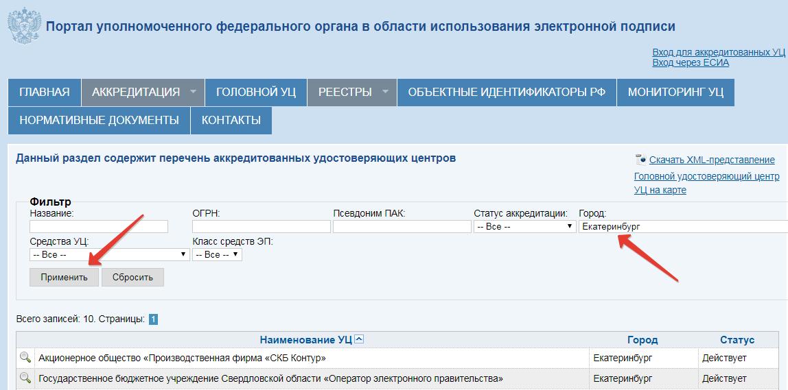 Заявление в загс в мфц. voprosiuristy.ru