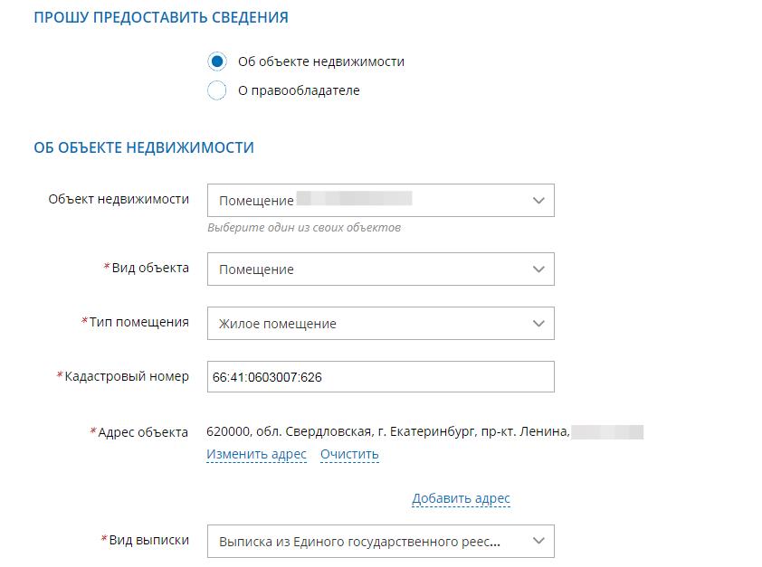 Получение выписки из ЕГРН через портал Госулуги: пошаговая инструкция