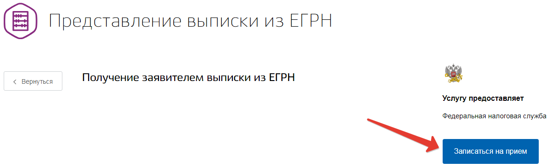 Получение выписки из ЕГРН
