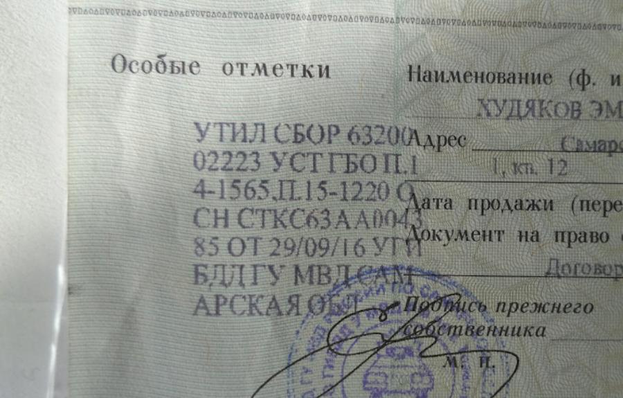 Регистрация ГБО в ГИБДД