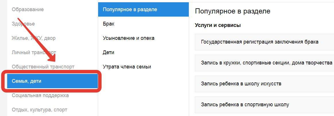 Запись в кружки и секции через Госуслуги (для Москвы и области): пошаговая инструкция