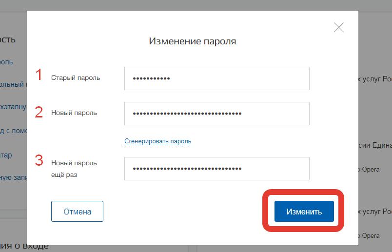Изменение пароля в личном кабинете Госуслуги.