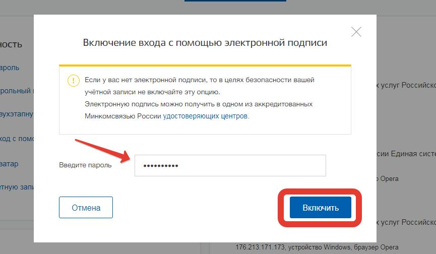 Активация функции входа с помощью электронной подписи.