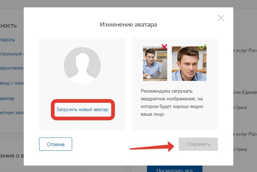 Использование вашей фотографии в качестве аватара на портале государственных услуг.