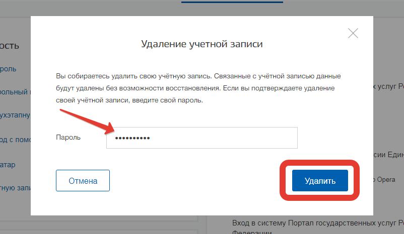 Функция удаления учетной записи на сайте www.gosuslugi.ru.