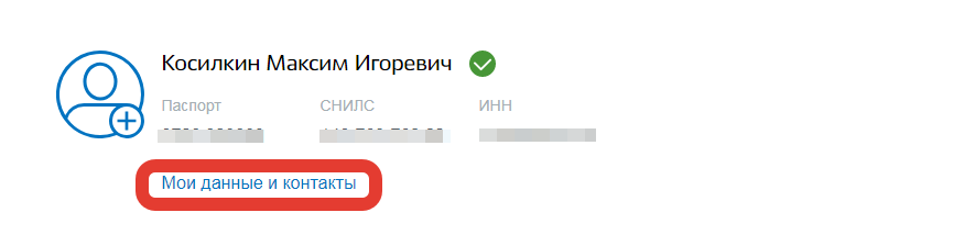 Инструкция по редактированию личных данных и контактов.