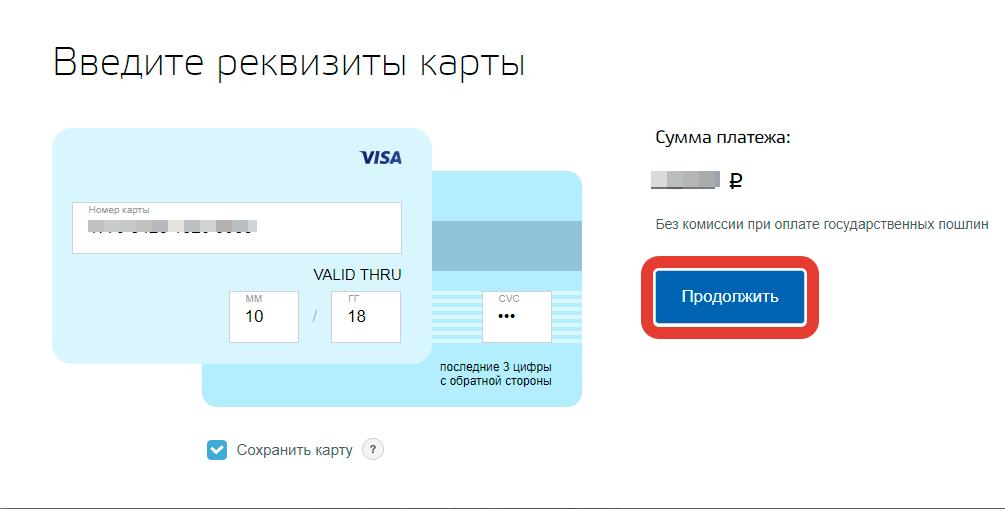 Оплата госпошлины за водительское удостоверение