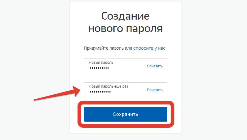 Подтверждение для нового пароля от учетной записи.