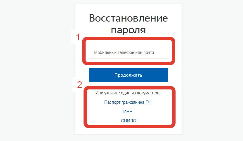 Выбор способа восстановления пароля.