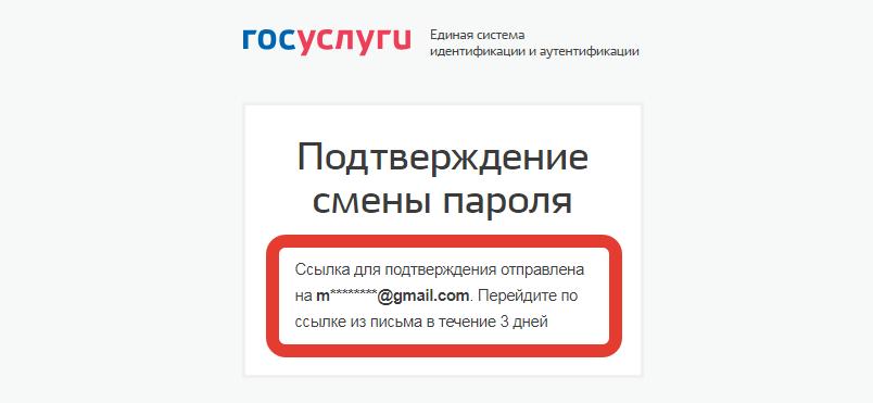 Подтверждение смены пароля от личного кабинета.
