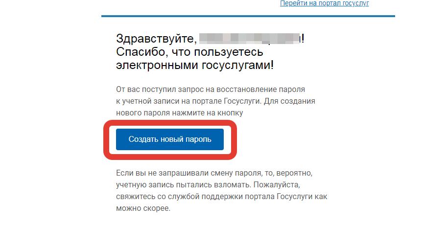 Создание нового пароля от личного кабинета Gosuslugi.