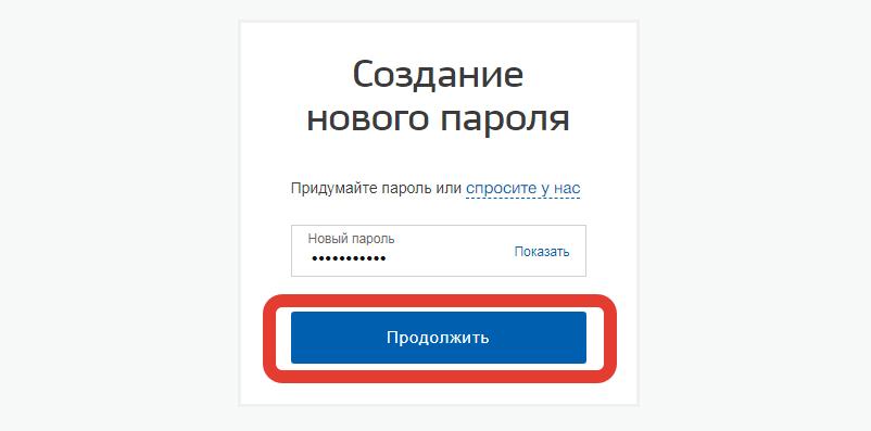 Переход на следующий этап создания нового пароля.