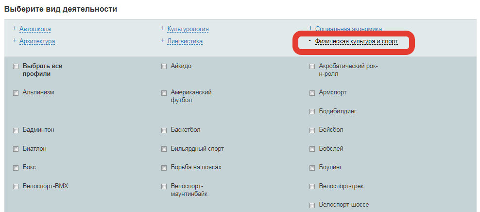 Запись в кружки и секции через сайт mos.ru