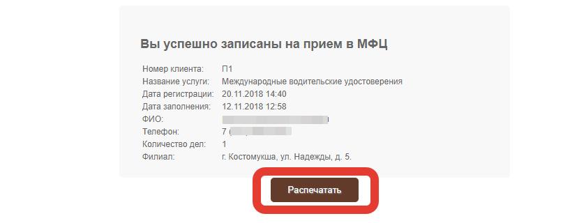 Запись в МФЦчерез Госуслуги