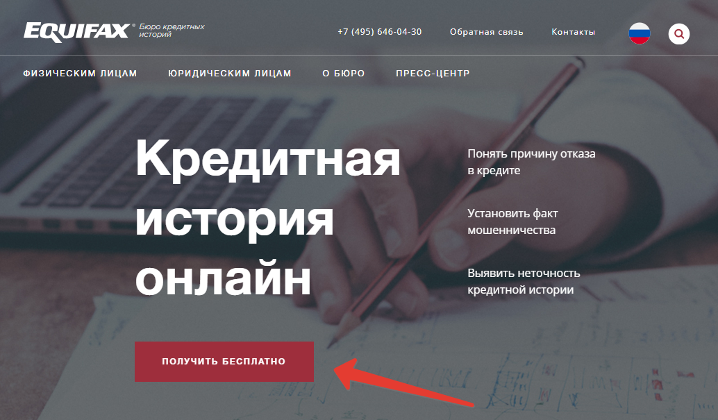 Проверка кредитной истории через Госуслуги: пошаговая инструкция