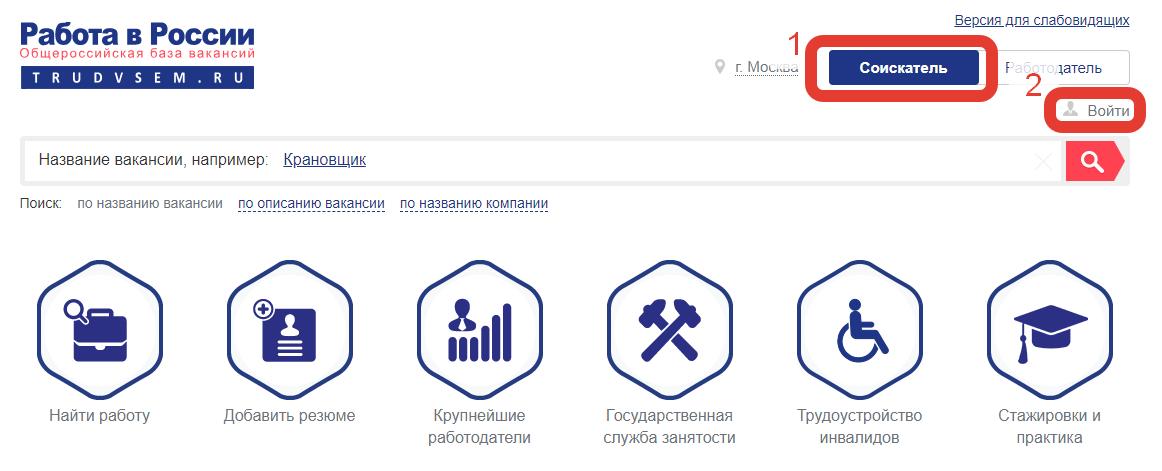Вход в портал «Работа в России»