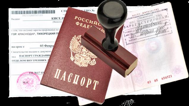 Нюансы временной регистрации на Госуслугах по месту пребывания в 2019 году
