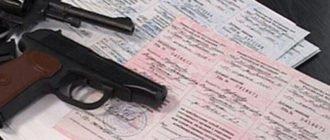 Получение лицензии на оружие через портал Госуслуг