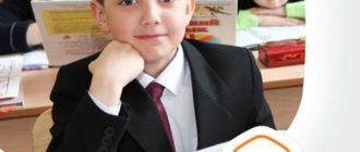 Запись ребенка в школу через Госуслуги для Москвы