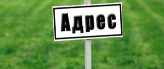 Присвоение адреса земельному участку