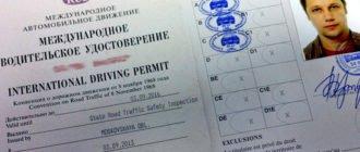 Получение международных водительских прав через госуслуги