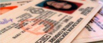 Замена водительского удостоверения через госуслуги