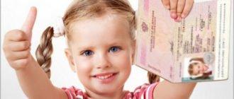 Загранпаспорт ребенку через Госуслуги