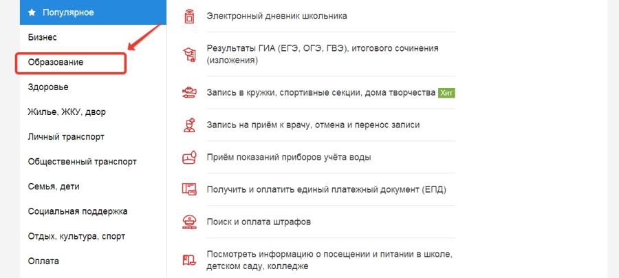 Проверка очереди в детский сад на mos.ru