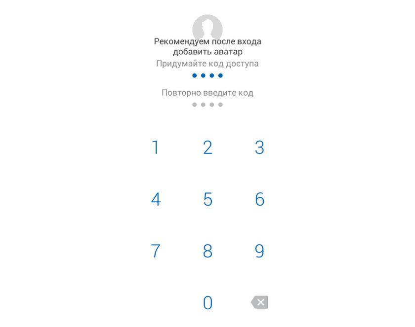 Вход в мобильное приложение «Госуслуги»