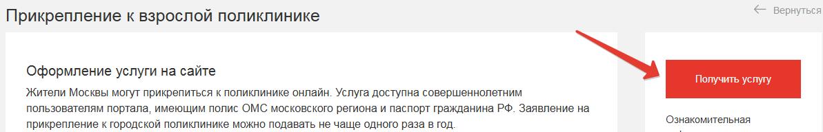 Прикрепление к поликлинике для жителей Москвы