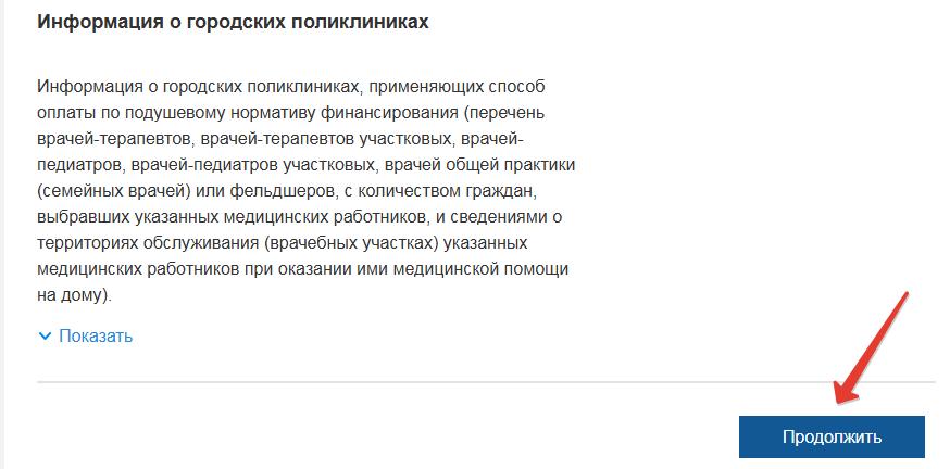 Прикрепление к поликлинике для Москвы